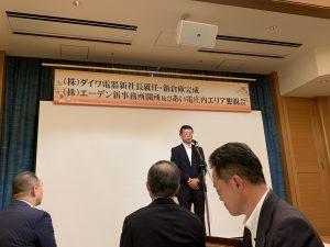 斎藤哲男 新会長
